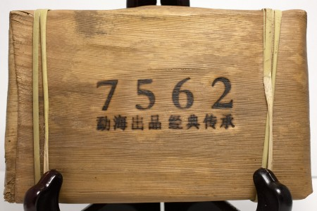 Шу пуэр в бамбуке 2014 год, кирпич 250 г